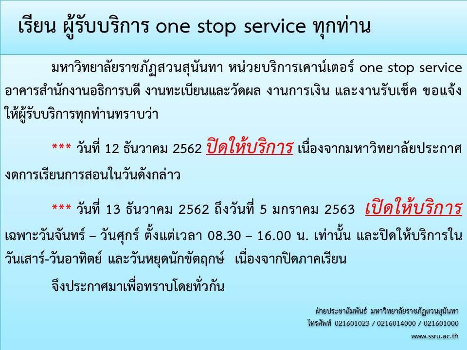 ปิดบริการ One Stop Service วันที่ 12 ธ.ค. 62